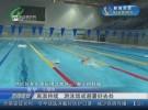 高温持续 游泳馆成避暑圣地