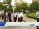 淮安经济技术开发区领导推进文明城市创建工作