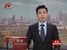 在淮全国人大代表赴连云港开展专题调研