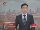 本台评论:众志成城 全力夺取疫情防控和经济社会发展双胜利