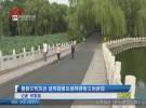 暑假文明旅游 楚秀园景区倡导游客文明游园
