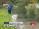 (高温下的劳动者)河道巡管员:用汗水守护一方碧水