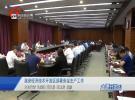 淮安经济技术开发区部署安全生产工作