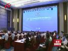 华东地区2020年冬航季航班时刻协调会在淮召开