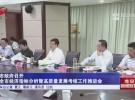 市政府召开全市经济指标分析暨高质量发展考核工作推进会