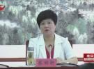 市委常委会召开会议   审议2020年淮安市高质量发展省定考核目标任务分解方案等
