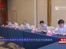 省委党内法规评估组在淮召开苏中苏北片区座谈会