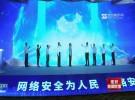 2020年江苏省网络安全宣传周在淮启动  网络安全为人民  网络安全靠人民