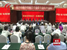 淮安市民族团结促进会召开第五次代表会议