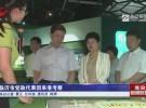 临沂市党政代表团来淮考察