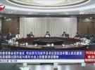 市委常委会召开会议 传达学习习近平总书记在纪念中国人民志愿军抗美援朝出国作战70周年大会上的重要讲话精神