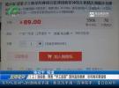 """消保委:网售""""手工奶茶""""原料真伪难辨 市民购买需谨慎"""