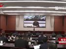 我市收听收看第三届中国国际进口博览会江苏交易团第二次工作会议