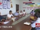 (走向我们的小康生活)淮阴区刘老庄镇:筑牢基层党组织战斗堡垒 助推乡村振兴