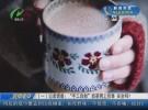 """记者调查:""""手工自制""""奶茶网上有售 安全吗?"""