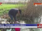 【践行社会主义核心价值观】冯卫生:大义农民跳入3米深水中救起4人