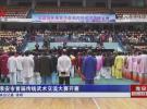 淮安市首届传统武术交流大赛开赛