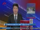 江蘇耀新建設有限公司工程部:誠信為本 精無止境