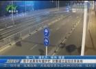 女子清晨驾车撞护栏   民警经过监控复原原形