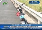 男子骑电动车误闯高速 民警实时救济化险情
