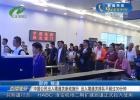 中国百姓收支境通关新政实施  收支境通关列队不超越30分钟