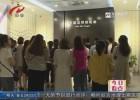 【七七事变纪念】不能忘却的纪念——三院团员青年参观张纯如纪念馆