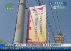 中太村:实施乡村振兴战略 建设文明富裕新农村