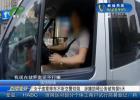 【文明创立曝光台】男子违章停车不听交警劝止  涉嫌阻碍公事被拘留5天
