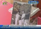 《我的伯父伯母周恩来邓颖超》新书推介会在淮安举行