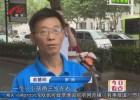 【身边的感动】淮安:孩子脚被绞进电动车后轮  众人齐心十分钟解救成功