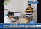 最美医生李超鹏:打着石膏连做5台手术