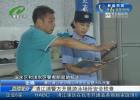 清江浦警方展开游泳场合平安反省