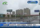 """存眷气候:我市今起重启""""雨雨雨""""形式"""