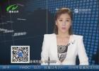 """七彩暑假:关爱留守儿童  让""""心""""不留守"""