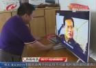【风起潮涌改革路】改革开放40周年   市民李师傅和他家的电视机变迁