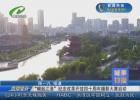 """城事扫描《""""崛起江淮""""留念变革开放四十周年拍照大赛启动》"""