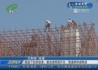 高温下的劳动者:建设者挥洒汗水  快速路快速推进
