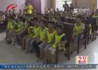 【七彩假期】青少年走进法院 增强法律意识