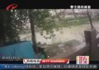 七旬老人雨天落水  民警闻讯紧急救援