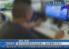 骗子利用QQ冒充企业负责人  会计被骗4万余元