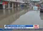 帮忙:乡镇大面积积水 群众急盼解决