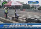 六旬老人雨中被撞 交警撑伞保卫