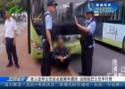 【文明创建曝光台】老人在非公交站点欲乘车遭拒 当街阻拦公交车行驶