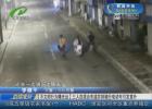【不文明行为曝光台】三人在混合车道并排骑行电动车引发意外