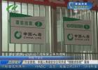 """行业首创:中国人寿淮循分公司开设""""理赔进医院""""效劳"""