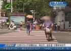 【文明行为十不准曝光台】闯红灯、走反道行为时有发生 交警现场处罚