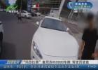 """""""玛莎拉蒂""""套用苏HK9999车牌 驾驶员被查"""