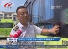 """【高温下的工作者】公交线路长:当好公交司机的称职""""保姆"""""""