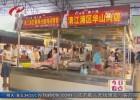 【迎接卫生城市复审】清江浦区农贸市场整体情况优良