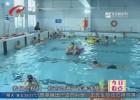 """高温持续游泳馆里""""下饺子""""  多措并举保障市民游泳安全"""